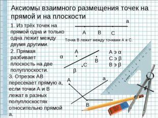 Аксиомы взаимного размещения точек на прямой и на плоскости 1. Из трёх точек