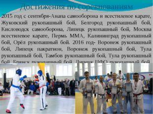 Достижения по соревнованиям 2015 год с сентября-Анапа самооборона и всестилев