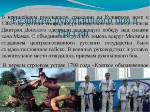 Развитие рукопашного боя в России В крупнейшем рукопашном сражении на Кулик
