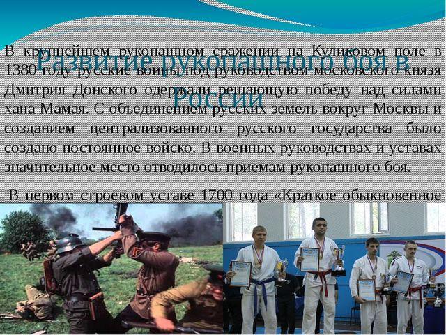 Развитие рукопашного боя в России В крупнейшем рукопашном сражении на Кулик...