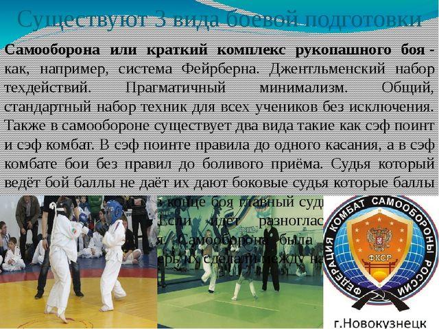 Существуют 3 вида боевой подготовки Самооборона или краткий комплекс рукопашн...