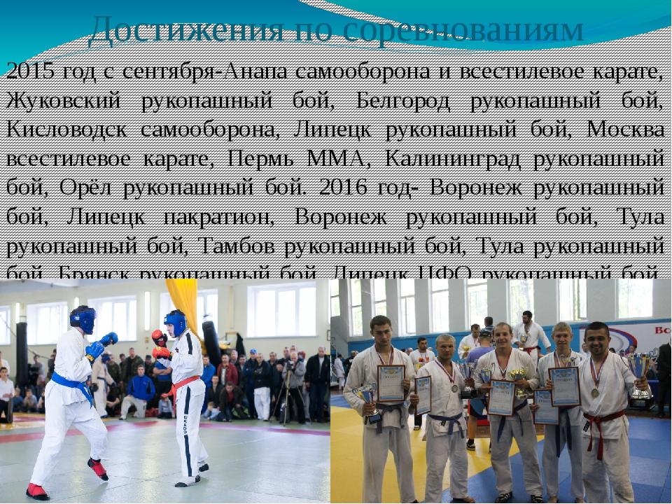 Достижения по соревнованиям 2015 год с сентября-Анапа самооборона и всестилев...