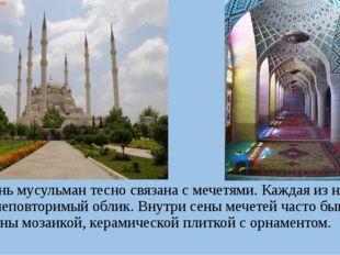 Жизнь мусульман тесно связана с мечетями. Каждая из них имеет неповторимый о