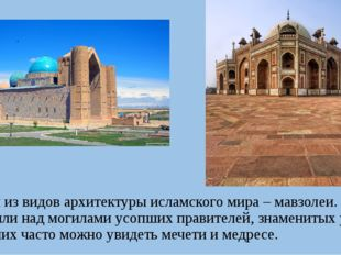 Один из видов архитектуры исламского мира – мавзолеи. Их возводили над могил