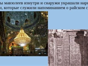 Стены мавзолеев изнутри и снаружи украшали нарядными узорами, которые служил