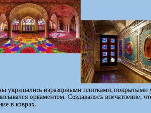 Стены украшались изразцовыми плитками, покрытыми узором, пол расписывался ор