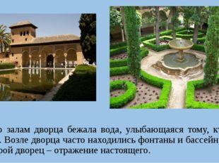 По залам дворца бежала вода, улыбающаяся тому, кто в неё смотрит. Возле двор