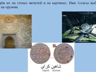 Мы найдём их на стенах мечетей и на картинах. Имя Аллаха выбивали на монетах,