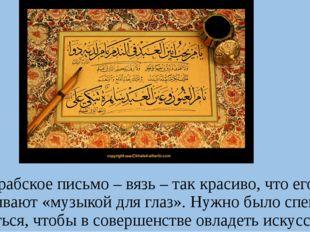 Арабское письмо – вязь – так красиво, что его называют «музыкой для глаз». Н