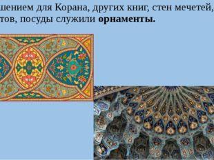 Украшением для Корана, других книг, стен мечетей, минаретов, посуды служили
