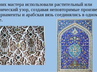 Для них мастера использовали растительный или геометрический узор, создавая