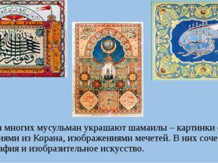 Дома многих мусульман украшают шамаилы – картинки с изречениями из Корана, и