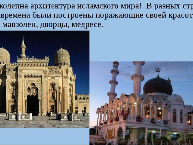 Великолепна архитектура исламского мира! В разных странах в разные времена б...