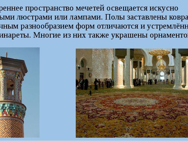 Внутреннее пространство мечетей освещается искусно сделанными люстрами или л...