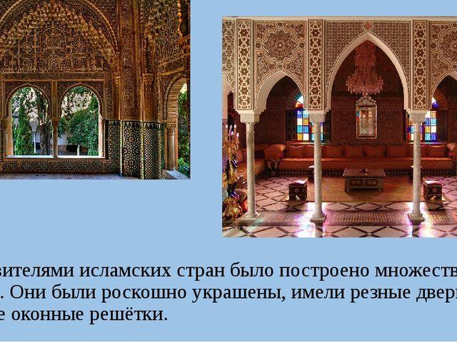 Правителями исламских стран было построено множество дворцов. Они были роско...