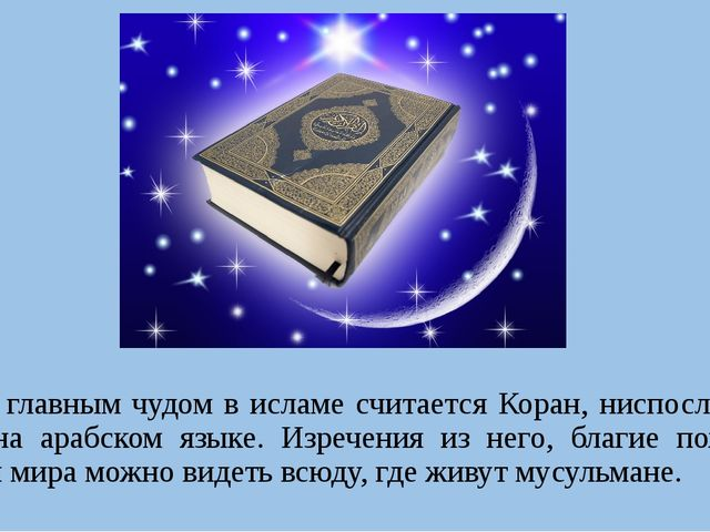 Самым главным чудом в исламе считается Коран, ниспосланный с небес на арабск...