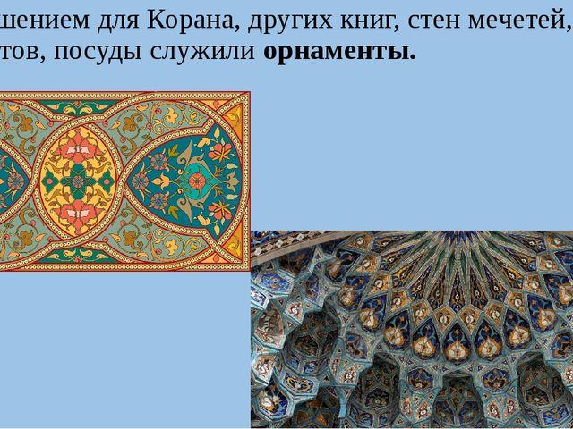 Украшением для Корана, других книг, стен мечетей, минаретов, посуды служили...
