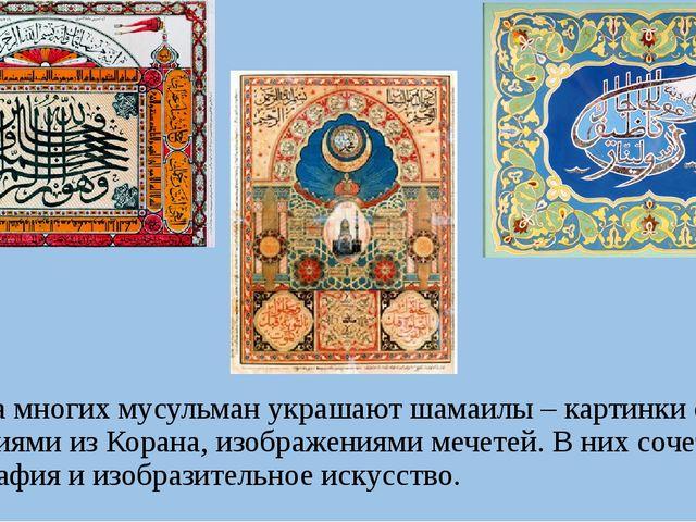 Дома многих мусульман украшают шамаилы – картинки с изречениями из Корана, и...