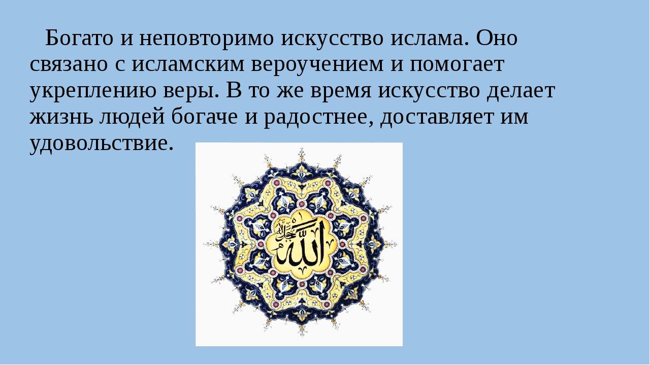 Богато и неповторимо искусство ислама. Оно связано с исламским вероучением и...