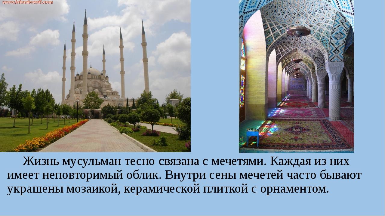 Жизнь мусульман тесно связана с мечетями. Каждая из них имеет неповторимый о...