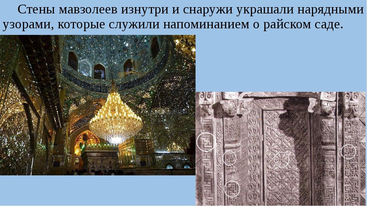 Стены мавзолеев изнутри и снаружи украшали нарядными узорами, которые служил...