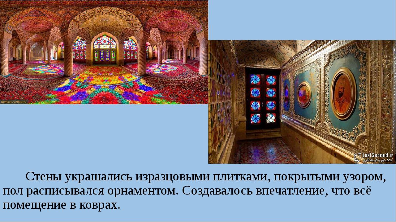 Стены украшались изразцовыми плитками, покрытыми узором, пол расписывался ор...