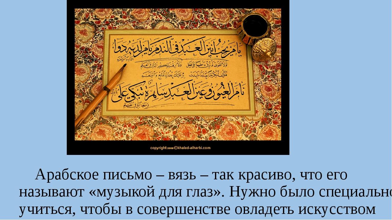 Арабское письмо – вязь – так красиво, что его называют «музыкой для глаз». Н...