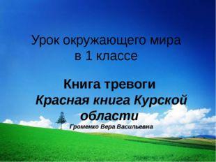 Урок окружающего мира в 1 классе Книга тревоги Красная книга Курской области