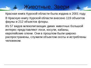 Животные. Звери Красная книга Курской области была издана в 2001 году. В Крас