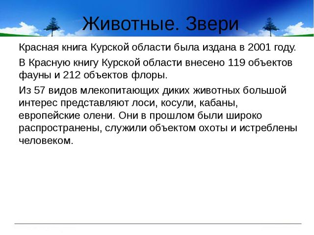 Животные. Звери Красная книга Курской области была издана в 2001 году. В Крас...