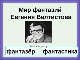 Мир фантазий Евгения Велтистова фантазёр фантастика