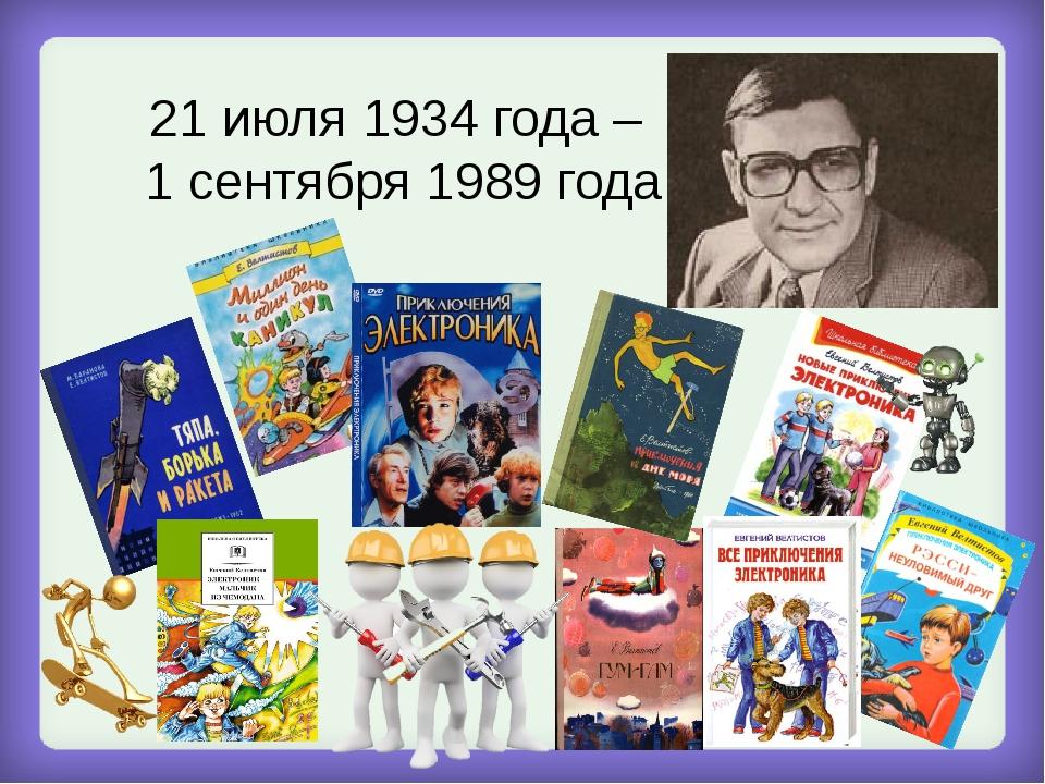 21 июля 1934 года – 1 сентября 1989 года