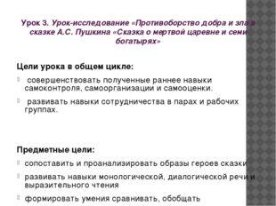 Урок 3. Урок-исследование «Противоборство добра и зла в сказке А.С. Пушкина «