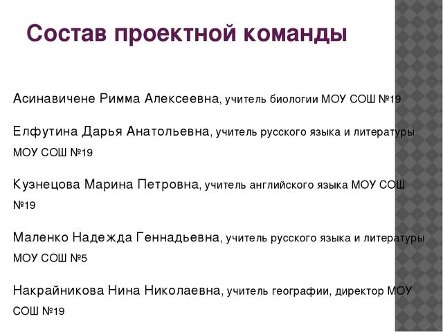 Состав проектной команды Асинавичене Римма Алексеевна, учитель биологии МОУ С...