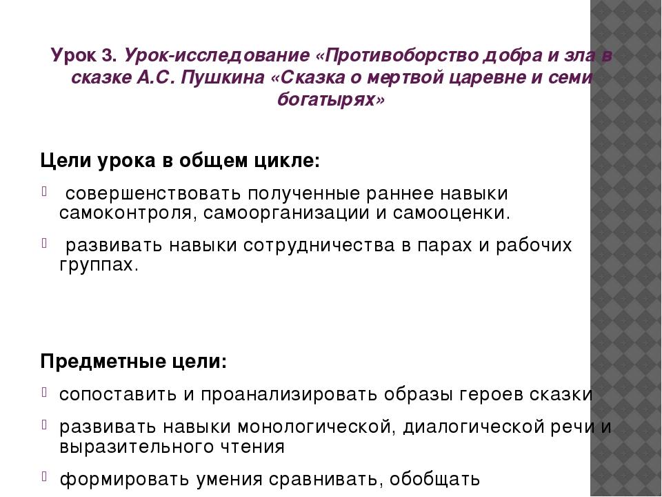 Урок 3. Урок-исследование «Противоборство добра и зла в сказке А.С. Пушкина «...