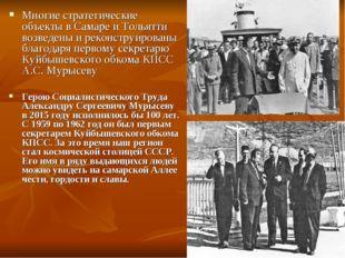 Многие стратегические объекты в Самаре и Тольятти возведены и реконструирован