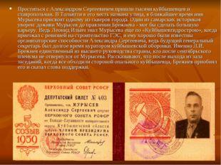 Проститься с Александром Сергеевичем пришли тысячи куйбышевцев и ставропольча