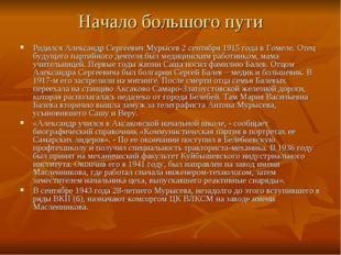 Начало большого пути Родился Александр Сергеевич Мурысев 2 сентября 1915 года