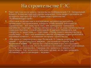 На строительстве ГЭС Через три года после начала строительства Куйбышевской Г