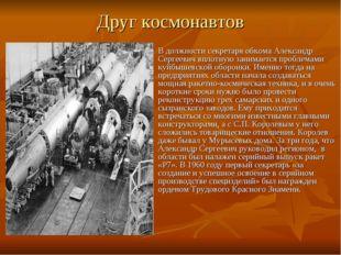 Друг космонавтов В должности секретаря обкома Александр Сергеевич вплотную за