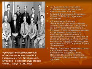 А 12 апреля Мурысев объявил куйбышевскому партхозактиву о полете человека в к