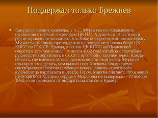 Поддержал только Брежнев Как рассказывают краеведы, у А.С. Мурысева не склады