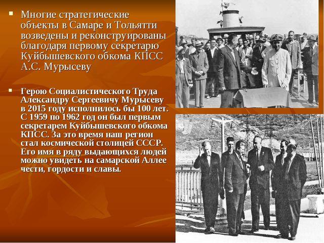 Многие стратегические объекты в Самаре и Тольятти возведены и реконструирован...