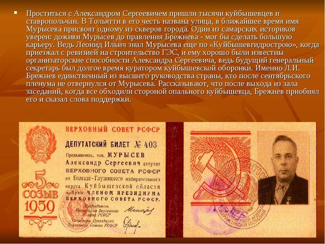 Проститься с Александром Сергеевичем пришли тысячи куйбышевцев и ставропольча...