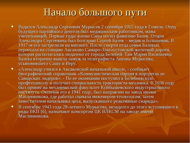Начало большого пути Родился Александр Сергеевич Мурысев 2 сентября 1915 года...