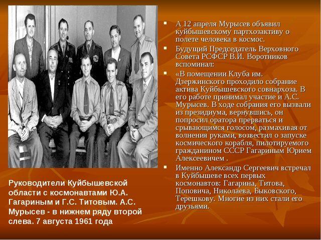 А 12 апреля Мурысев объявил куйбышевскому партхозактиву о полете человека в к...
