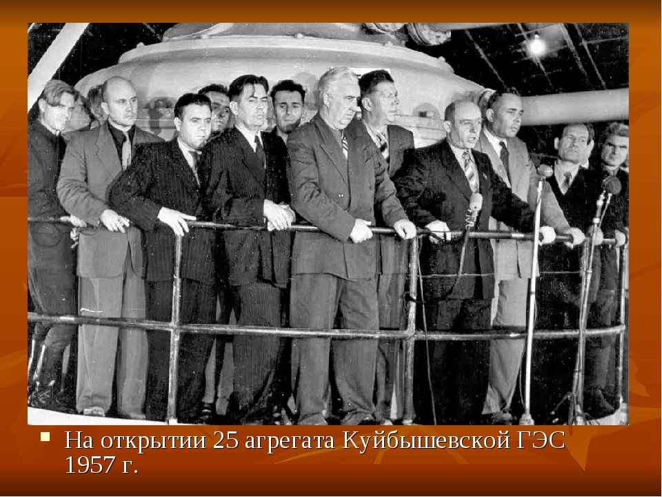 На открытии 25 агрегата Куйбышевской ГЭС 1957 г.