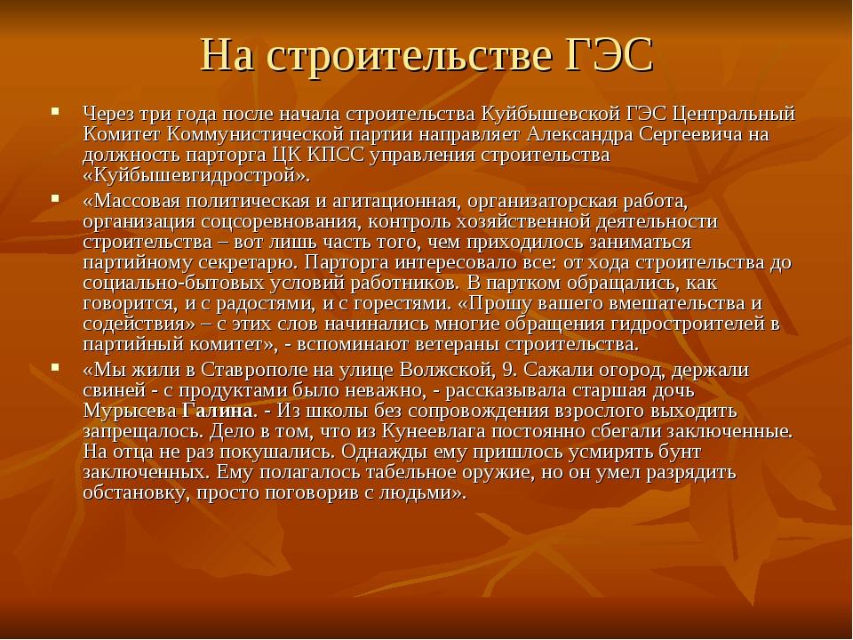 На строительстве ГЭС Через три года после начала строительства Куйбышевской Г...