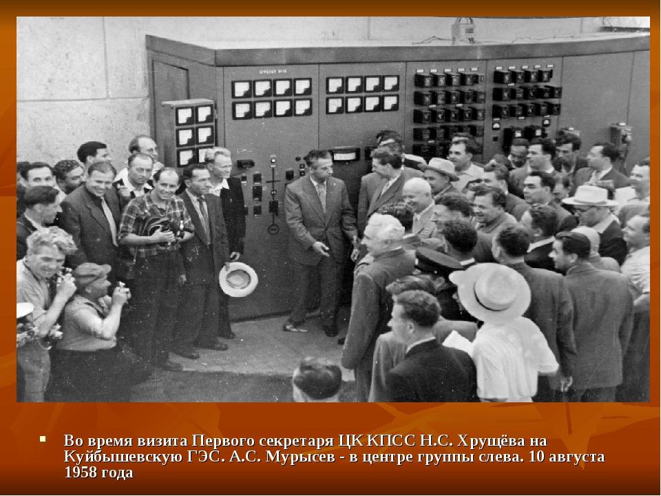 Во время визита Первого секретаря ЦК КПСС Н.С. Хрущёва на Куйбышевскую ГЭС. А...
