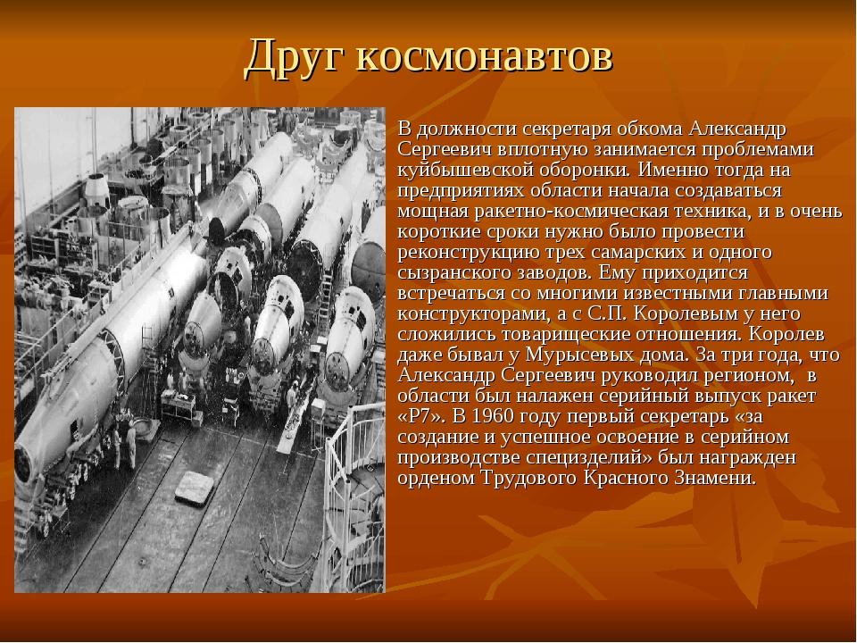 Друг космонавтов В должности секретаря обкома Александр Сергеевич вплотную за...